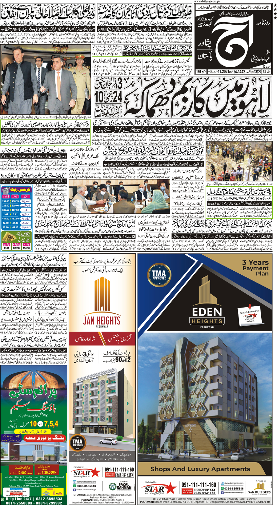 Epaper   24 June, 2021   Peshawar   Front Page   Daily Aaj