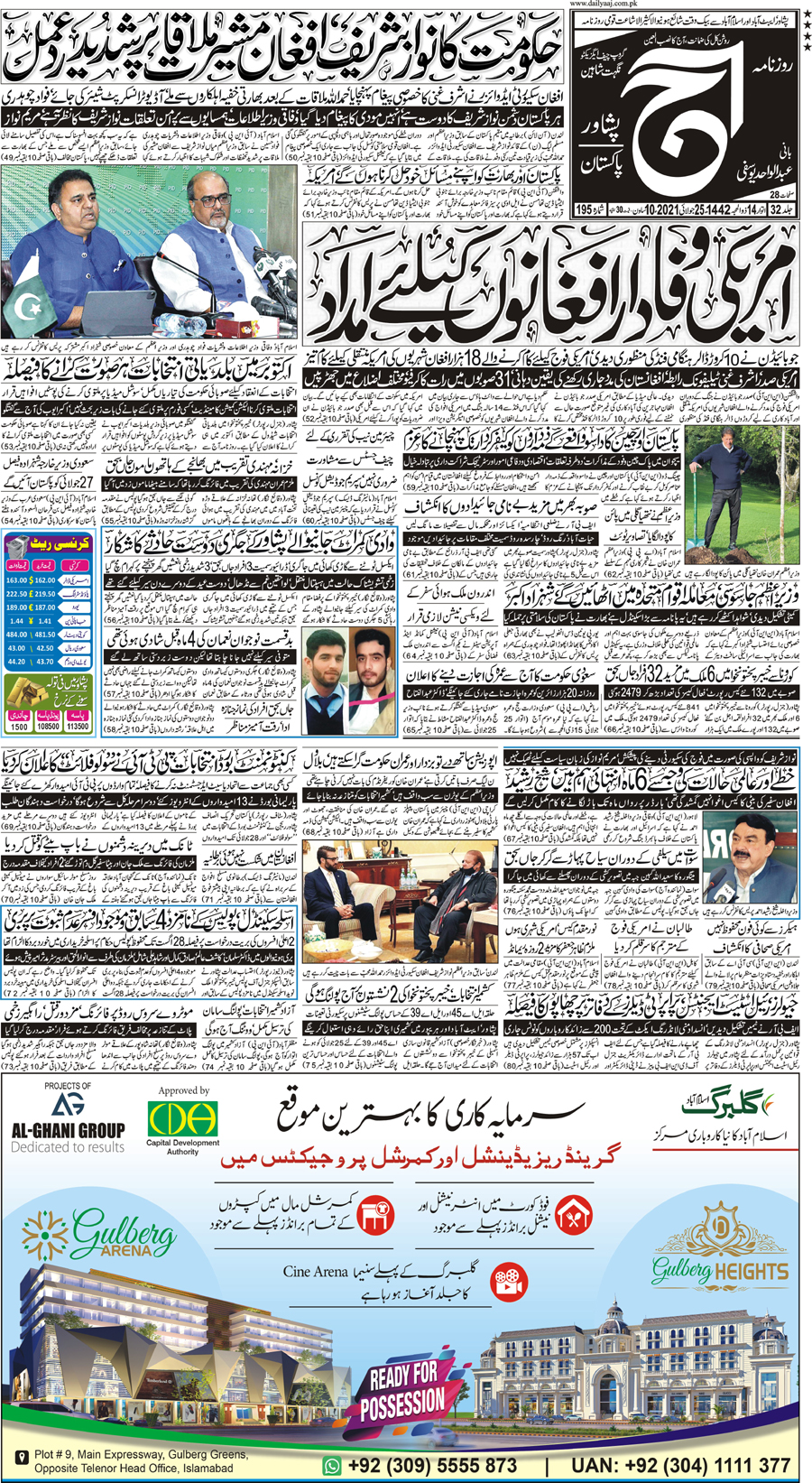 Epaper | 25 July, 2021 | Peshawar | Front Page | Daily Aaj