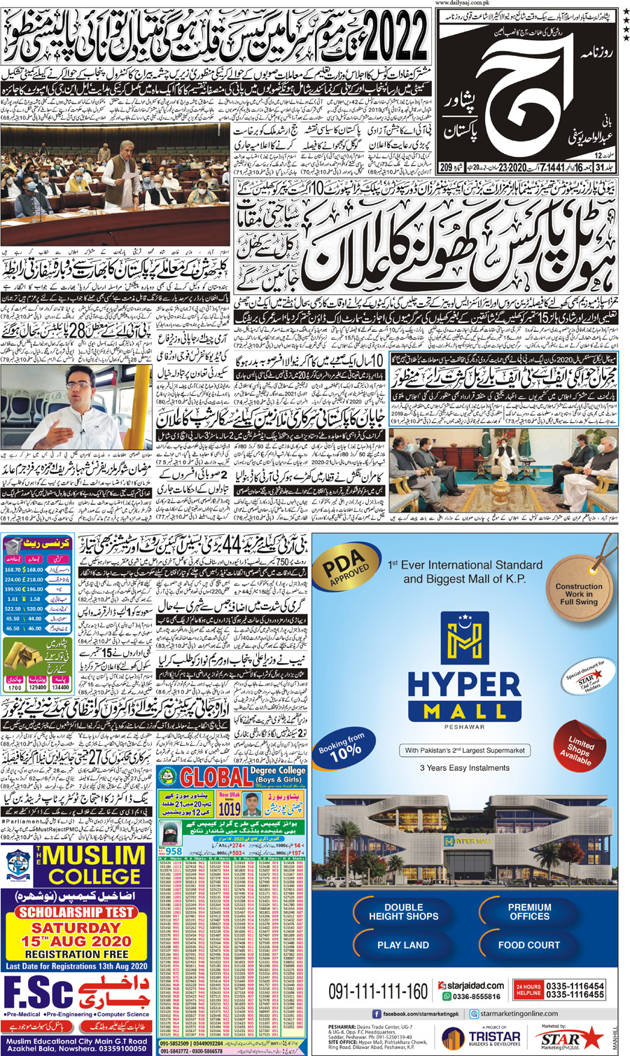 Epaper | 07 August, 2020 | Peshawar | Front Page | Daily Aaj