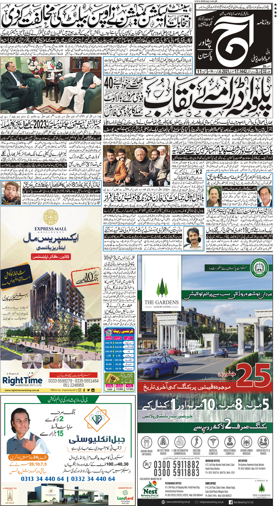 Epaper | 17 January, 2021 | Peshawar | Front Page | Daily Aaj