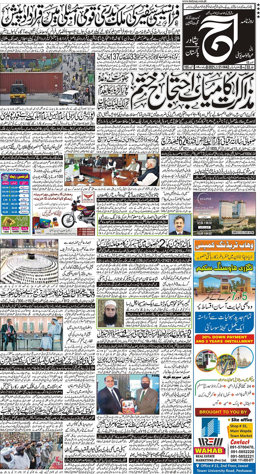 Epaper | 21 April, 2021 | Peshawar | Front Page | Daily Aaj