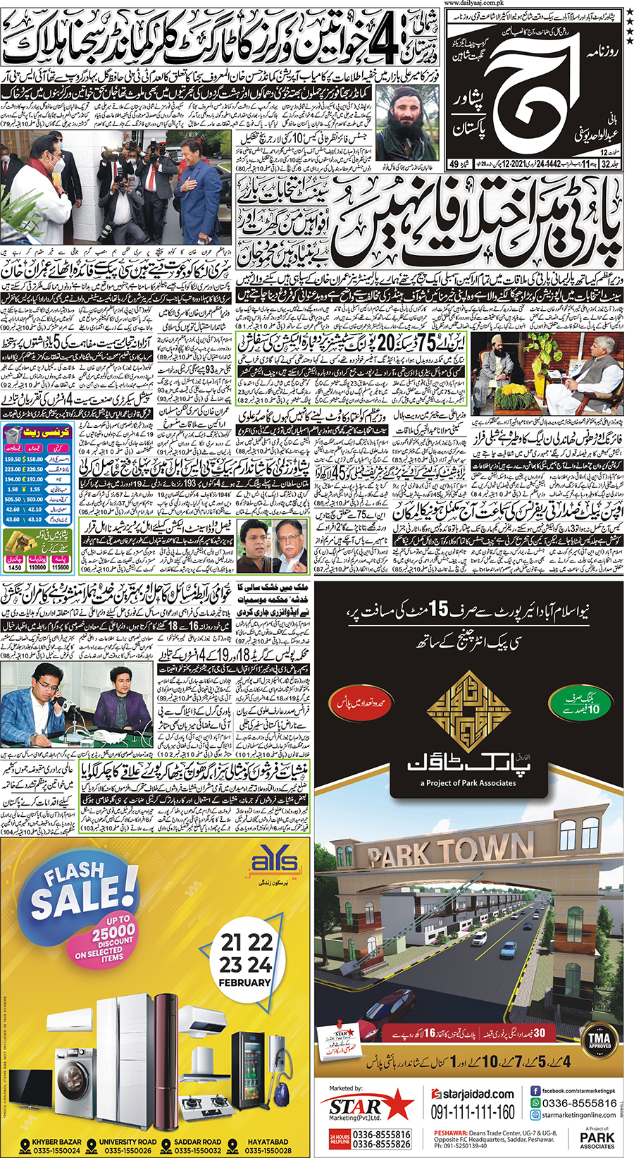 Epaper | 24 February, 2021 | Peshawar | Front Page | Daily Aaj